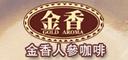 金香人參咖啡(金咖啡)/ 白咖啡的LOGO