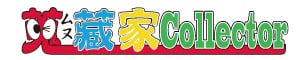 蒐藏家Collector的LOGO