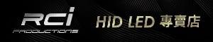 RCi HID LED 專賣店-汽車燈具的LOGO