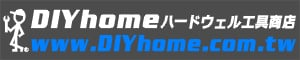DIYhome五金工具網的LOGO