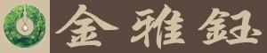 《金雅鈺》翡翠佳名世共稀,玉堂高下巧相宜的LOGO