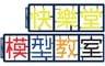 新竹快樂堂模型的LOGO