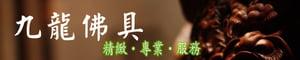 九龍佛具-專業神明佛像雕刻-莊嚴佛堂規劃的LOGO