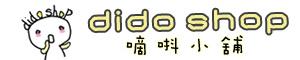 Dido shop  嘀唞小舖  電腦包的LOGO
