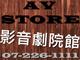 【AVstore】影音劇院館的LOGO