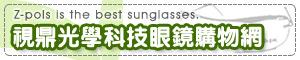 視鼎光學科技眼鏡購物網的LOGO