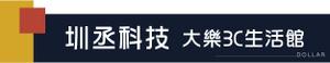 圳丞科技-大樂3C生活館的LOGO