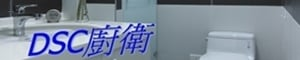 【DSC】廚房衛浴專賣店的LOGO