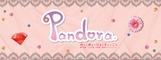 Pandora*飾品館的LOGO