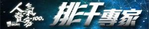 ★★排汗專家運動用品專賣★★的LOGO
