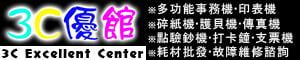 【3C優館 事務用品店】  0933-123-493 的LOGO