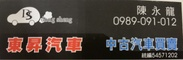 台南阿龍 精選中古國產,進口車買賣的LOGO