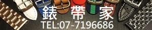 【錶帶家】國際商行嚴選錶帶配件(高雄店)的LOGO