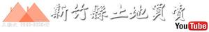 新竹縣土地買賣 王煥文 的LOGO