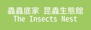 【蟲蟲底家】昆蟲生態館的LOGO