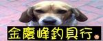 金慶峰釣具的賣場的LOGO