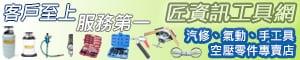 北區匠資訊工具網-汽機車台灣工具專賣店的LOGO