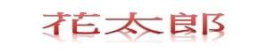 【花太郎】任天堂專賣店,做超越100%服務的LOGO
