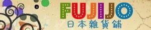FUJIJO 日本雜貨鋪的LOGO