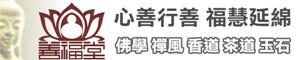 【善福堂】1/28 休假無法出貨的LOGO