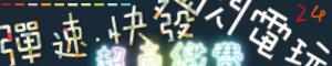 【彈速快發】專業正版遊戲,24H極速自動發貨的LOGO