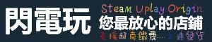 【閃電玩】全平台正版遊戲速發,閃電安全購的LOGO