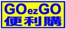GOezGO便利購的LOGO