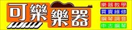 可樂樂器-台南 永康區 的LOGO