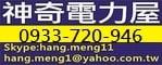 台北~神奇電力屋~請你來發電唷!!的LOGO