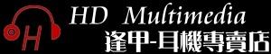 HD-  逢甲耳機.多媒體喇叭專賣店的LOGO