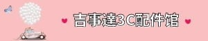 ★全館8折滿399免運★吉事達3C配件館的LOGO
