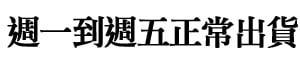 【日光零件】春節連假公休~的LOGO