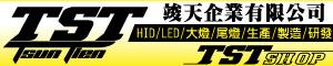 TST HID LED 改裝 ★ 竣天企業有限公司的LOGO