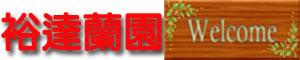 裕達蘭園蘭花精品賣場的LOGO