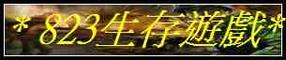 環宇 823生存遊戲&雙節棍魔杖遙控車時尚廣場!的LOGO