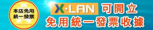 X-LAN的LOGO