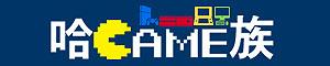 【哈GAME族】 TV PC ゲーム 專賣店 的LOGO