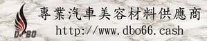 DBO 金鑫鑫國際有限公司的LOGO