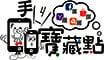 ☆手機寶藏點☆ 盈達法拍 3C商品專業經營的LOGO