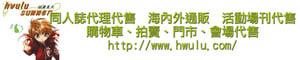 葫蘆 新刊、二手寄賣 台北高雄台中上海代售的LOGO