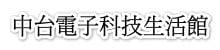 中台電子科技生活館/五金配件的LOGO