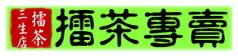擂茶三生店(北埔擂茶,客家擂茶,東方美人茶)的LOGO