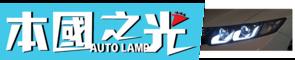 本國之光 車燈精品專賣店的LOGO