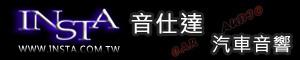 音仕達汽車音響  台中店   台北店的LOGO