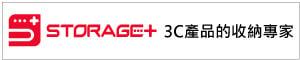 storage+ 3C產品的收納專家的LOGO