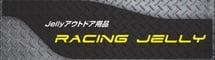 『Racing Jelly 日本人身部品專門』的LOGO