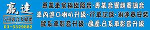 新竹【贏達汽車音響 安卓機】的LOGO
