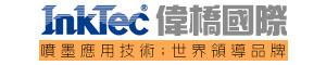 InkTec 偉橋國際的LOGO