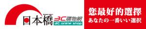 日本橋3C購物網 - 露天分部的LOGO