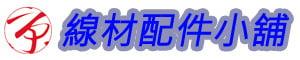 【京】線材配件小舖的LOGO